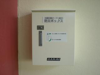 防災ボックス1.JPG